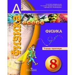 "Панебратцев. Физика. 8 кл. Тетрадь-практикум. (УМК ""Сферы"")"