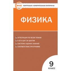 КИМ Физика 9 кл. (ФГОС) /Лозовенко.