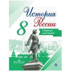 Данилов. История России. 8 класс. Сборник рассказов.