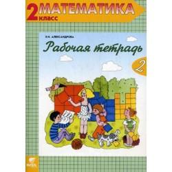 Александрова. Математика. 2 кл. В 2-х ч. Часть 2. Рабочая тетрадь. (ФГОС)