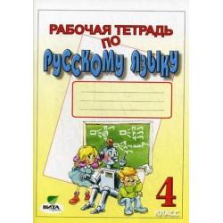 Восторгова. Русский язык. 4 кл. Рабочая тетрадь. (ФГОС)