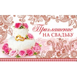 Приглашение мини На Свадьбу