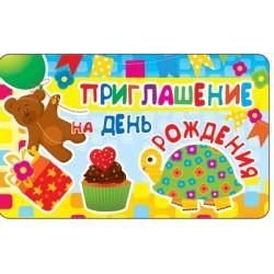Приглашение мини На День рождения детское
