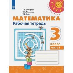 Дорофеев. Математика. Рабочая тетрадь. 3 класс. В 2-х частях. Часть 2 /Перспектива