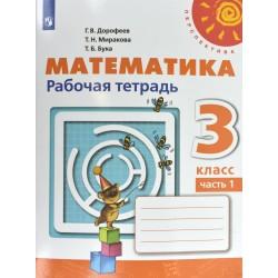Дорофеев. Математика. Рабочая тетрадь. 3 класс. В 2-х частях. Часть 1 /Перспектива