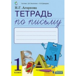 Агаркова. Тетрадь по письму 1кл. в 4ч. №1 к Букварю Тимченко