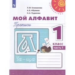 Климанова. Мой алфавит. Прописи. 1 класс. В 2-х ч. Ч. 1 /Перспектива