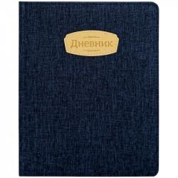 "Дневник 1-11 кл. 48л Denim. Dark blue"", ткань, 29166"
