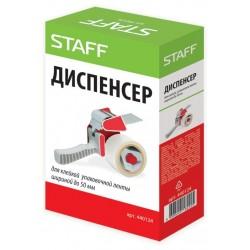 Диспенсер для клейкой упаковочной ленты до 50 мм