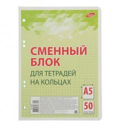 Сменный блок 50 листов А5 к тетради на кольцах, зелёный