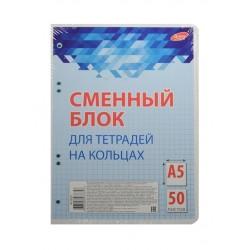 Сменный блок 50 листов А5 к тетради на кольцах, голубой