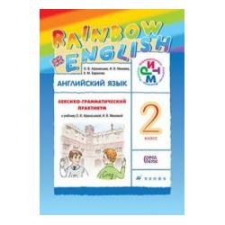 """Афанасьева. Английский язык. """"Rainbow English"""". 2 кл. Лексико-грамматический практик. РИТМ. (ФГОС)."""