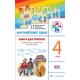 """Афанасьева. Английский язык. """"Rainbow English"""". 4 кл. КДУ. РИТМ. (ФГОС)."""