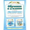 Башмаков. Обучение в 4 кл. по уч. Математика. (ФГОС).