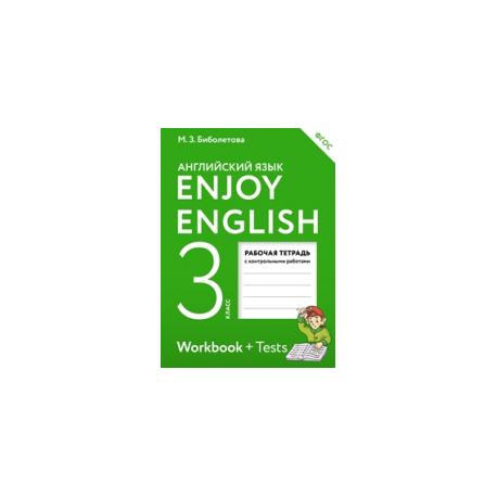 Биболетова. Английский язык. Enjoy English. 3 кл. Р/т. с конт. раб. (ФГОС). АСТ.