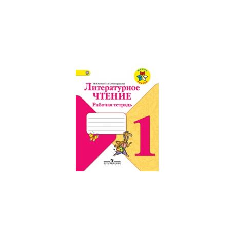 """Бойкина. Литературное чтение. 1 кл. Р/т (ФГОС) /УМК """"Школа России"""""""