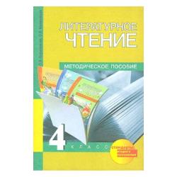 Борисенкова. Литературное чтение. Методика 4 кл. (ФГОС).Малаховская.