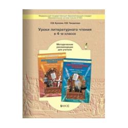 Бунеев. Уроки литературного чтения. 4 кл. Методика. (ФГОС).