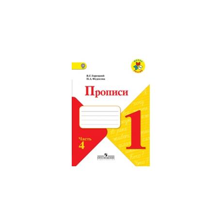 Горецкий. Прописи. 1 класс. В 4-х частях. Часть 4 /Школа России