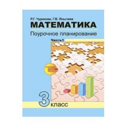 Чуракова. Математика. Поурочное планирование. 3 кл. Ч 1. (к уч. ФГОС).