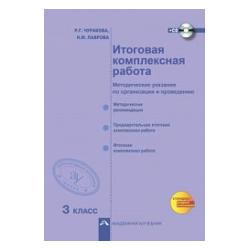 Чуракова. Итоговая комплексная работа. 3 кл. Методика + CD. (ФГОС).