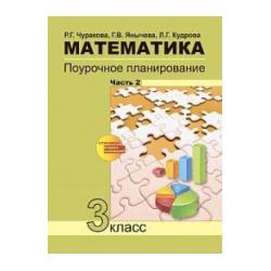 Чуракова. Математика. Поурочное планирование. 3 кл. Ч 2. (к уч. ФГОС).