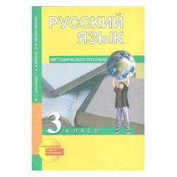 Чуракова. Русский язык. Методика 3 кл./ Абрамова. (к уч. ФГОС).