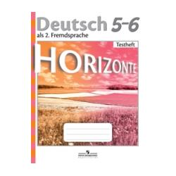 Аверин. Немецкий язык. Горизонты. 5-6 кл. Контрольные задания.