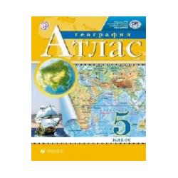 Атлас. География. 5 кл. РГО. (ФГОС)