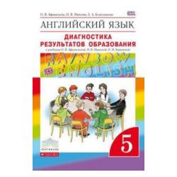 "Афанасьева. Английский язык. ""Rainbow English"" 5 кл. Диагнос. работы. ВЕРТИКАЛЬ. (ФГОС)."
