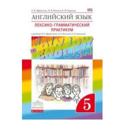 """Афанасьева. Английский язык. """"Rainbow English"""" 5 кл. Лексико-граммат.практикум. ВЕРТИКАЛЬ. (ФГОС)"""