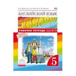 """Афанасьева. Английский язык. """"Rainbow English"""" 5 кл. Р/т. (С тест. задан. ЕГЭ). ВЕРТИКАЛЬ. (ФГОС)."""