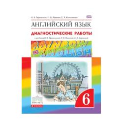 "Афанасьева. Английский язык. ""Rainbow English"" 6 кл. Диагнос. результ. образован. ВЕРТИКАЛЬ. (ФГОС)."