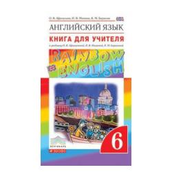 """Афанасьева. Английский язык. """"Rainbow English"""" 6 кл. КДУ. ВЕРТИКАЛЬ. (ФГОС)."""