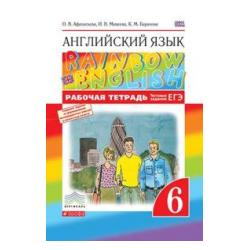 """Афанасьева. Английский язык. """"Rainbow English"""" 6 кл. Р/т. (С тест. задан. ЕГЭ). ВЕРТИКАЛЬ. (ФГОС)."""
