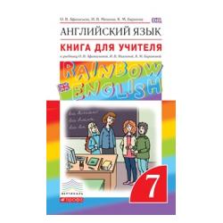 """Афанасьева. Английский язык. """"Rainbow English"""" 7 кл. КДУ. ВЕРТИКАЛЬ. (ФГОС)."""
