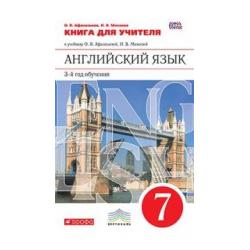 Афанасьева. Новый курс английского языка. 7 кл. КДУ. ВЕРТИКАЛЬ. (ФГОС)