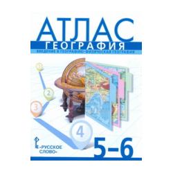 Банников. Атлас по географии. 5-6 кл. Введение в географию. Физическая география. /Домогацких.