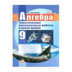 Александрова. Алгебра. 9 кл. Тематические проверочные работы в новой форме. (ФГОС)