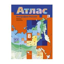 Атлас. География России. Природа. Население. 8 кл. (ФГОС)