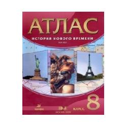 Атлас. История 8 кл. История Нового времени. XIX в. ДИК. (ФГОС)
