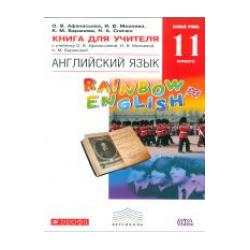 """Афанасьева. Английский язык. """"Rainbow English"""" 11 кл. КДУ. Баз. уровень.ВЕРТИКАЛЬ. (ФГОС)"""