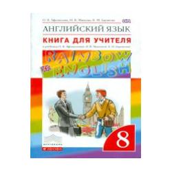 """Афанасьева. Английский язык. """"Rainbow English"""" 8 кл. КДУ. ВЕРТИКАЛЬ. (ФГОС)."""