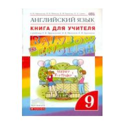 """Афанасьева. Английский язык. """"Rainbow English"""" 9 кл. КДУ. ВЕРТИКАЛЬ. (ФГОС)."""