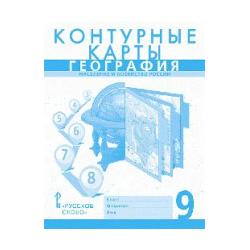 Банников. Контурные карты по географии. Население и хозяйство России. 9 кл. /Домогацких.