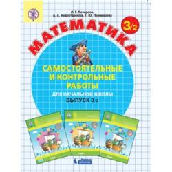 Петерсон. Математика 3 кл. Самостоятельные и контрольные работы. В 2-х ч. Выпуск 3. Вариант 2. (Бином)