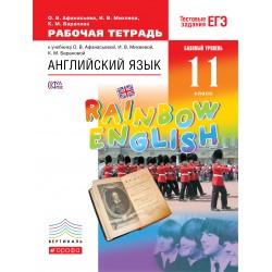 "Афанасьева. Английский язык. ""Rainbow English"" 11 кл. Р/т (С тест. заданиями ЕГЭ). Баз. уровень.ВЕРТ"