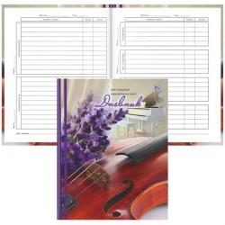 Дневник для музыкальных школ ''Скрипка и лаванда'', ламинированный, BG
