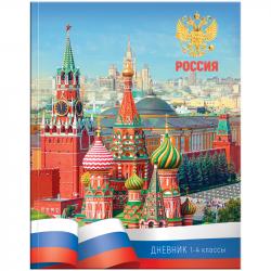 Дневник 1-4 кл. 48 л ''Россия'', ламинированный