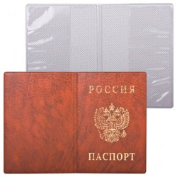 """Обложка """"Паспорт России"""" ПВХ, коричневая"""
